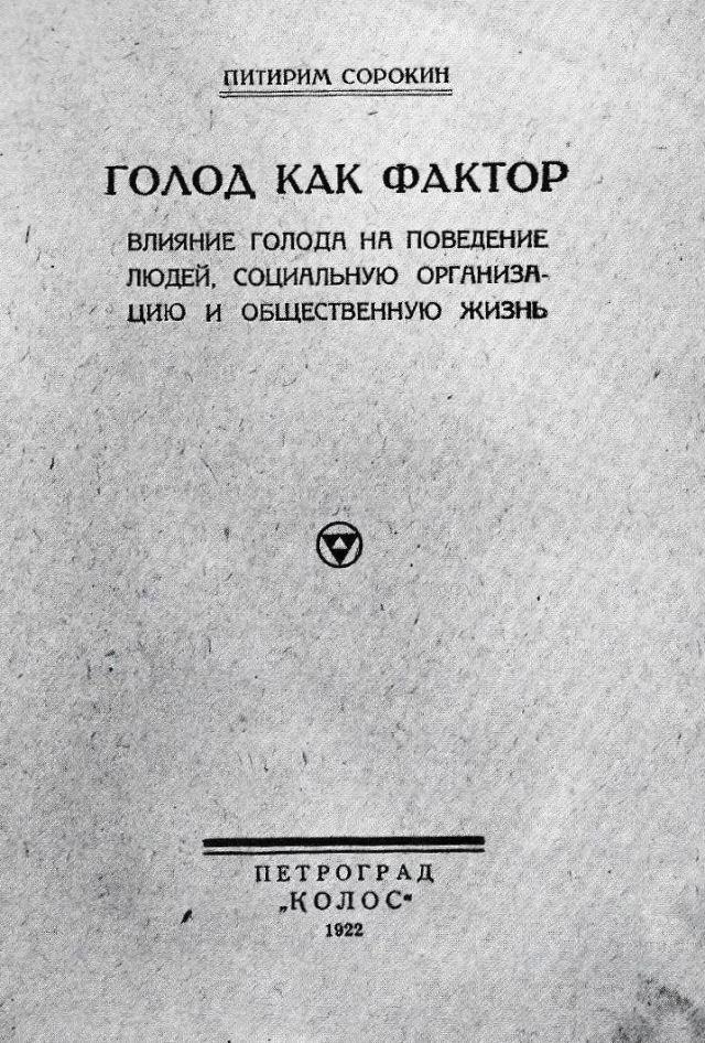 title-page-golod-kak-faktor.jpg