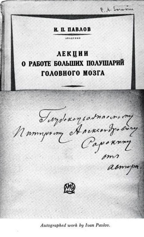dedication by Pavlov to Sorokin (2)